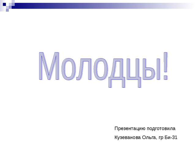 Презентацию подготовила Кузеванова Ольга, гр Би-31