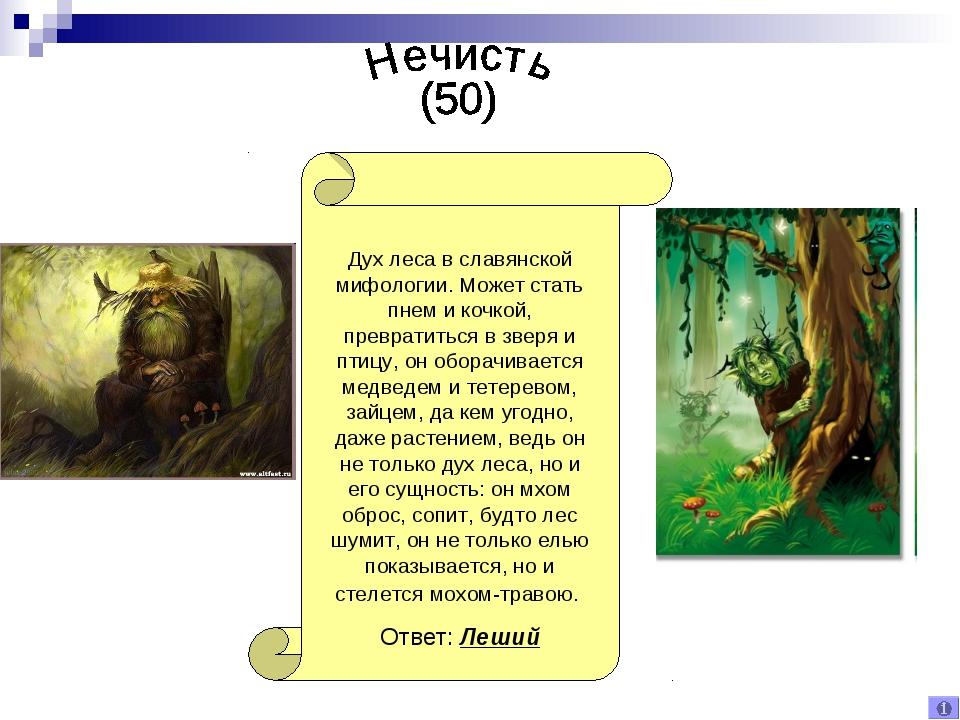 Дух леса в славянской мифологии. Может стать пнем и кочкой, превратиться в зв...