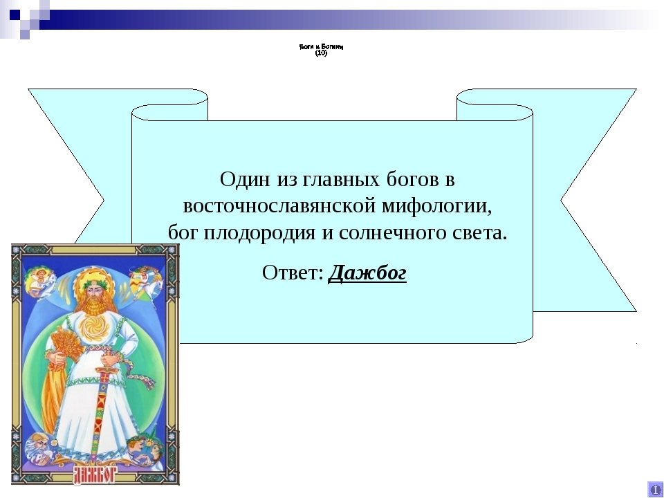 Один из главных богов в восточнославянской мифологии, бог плодородия и солнеч...