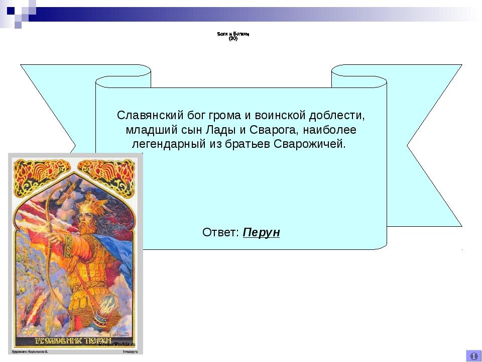 Славянский бог грома и воинской доблести, младший сын Лады и Сварога, наиболе...