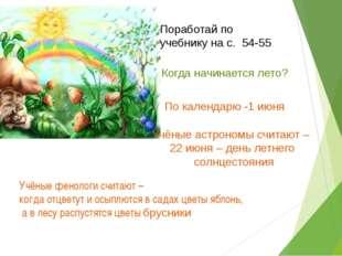 По календарю -1 июня Учёные астрономы считают – 22 июня – день летнего солнце