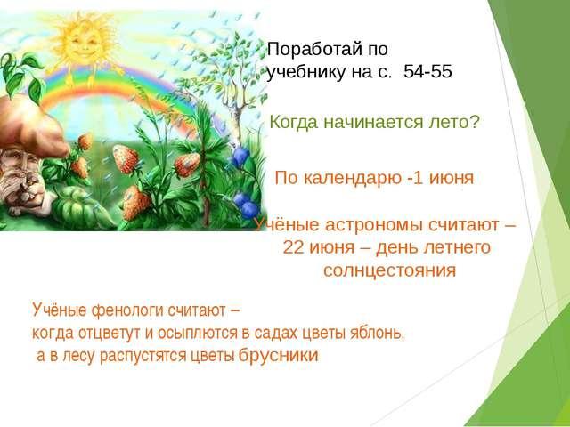 По календарю -1 июня Учёные астрономы считают – 22 июня – день летнего солнце...