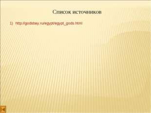 Список источников http://godsbay.ru/egypt/egypt_gods.html