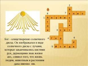 1 2 Бог - олицетворение солнечного диска. Он изображался в виде солнечного ди