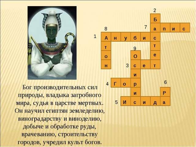 2 1 9 О и и Бог производительных сил природы, владыка загробного мира, судья...