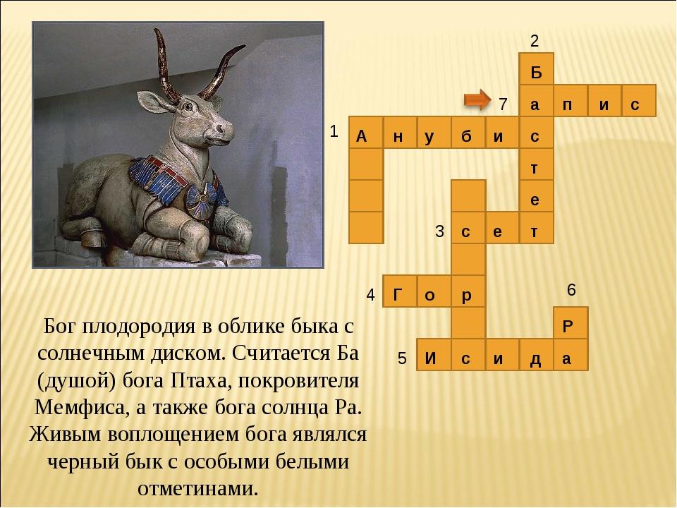 7 а п и с Бог плодородия в облике быка с солнечным диском. Считается Ба (душо...