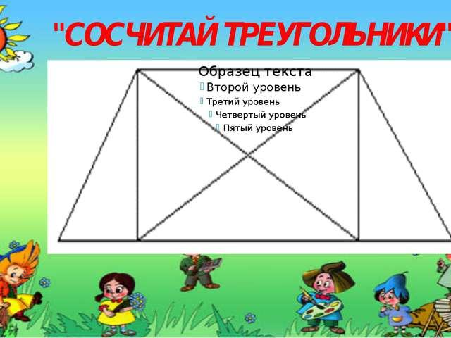 """""""СОСЧИТАЙ ТРЕУГОЛЬНИКИ"""""""