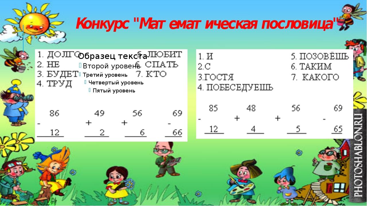 """Конкурс """"Математическая пословица"""""""