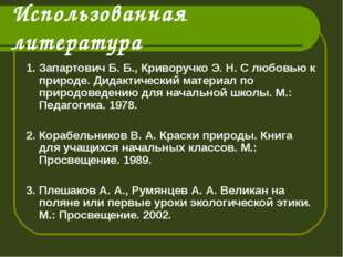 Использованная литература 1. Запартович Б. Б., Криворучко Э. Н. С любовью к п