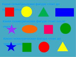Какая геометрическая фигура стоит до прямоугольника? Какая геометрическая фиг