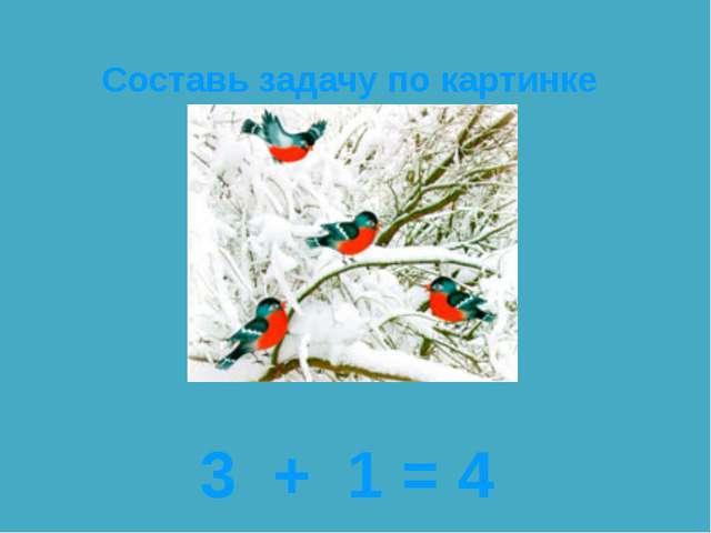 Составь задачу по картинке 3 + 1 = 4