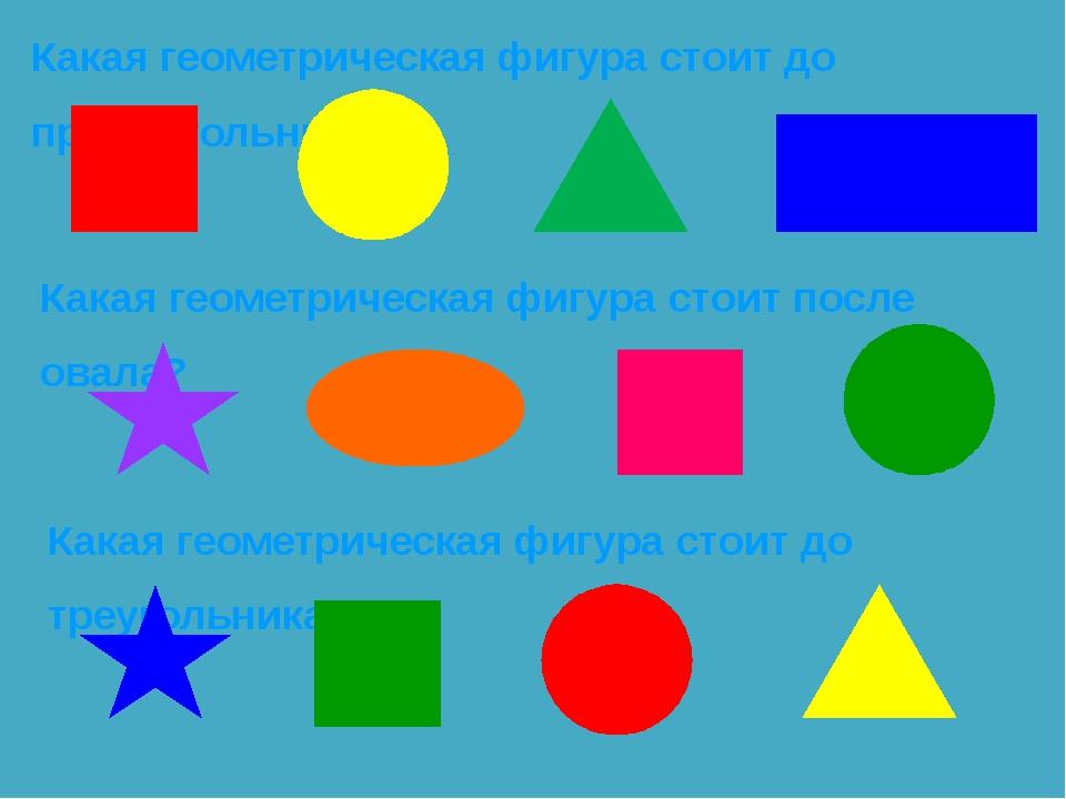 Какая геометрическая фигура стоит до прямоугольника? Какая геометрическая фиг...