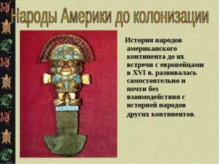 История народов американского континента до их встречи с европейцами в XVI в