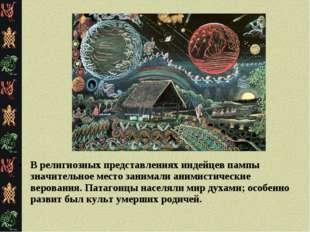 В религиозных представлениях индейцев пампы значительное место занимали аними
