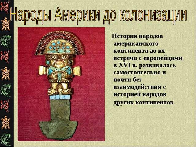 История народов американского континента до их встречи с европейцами в XVI в...