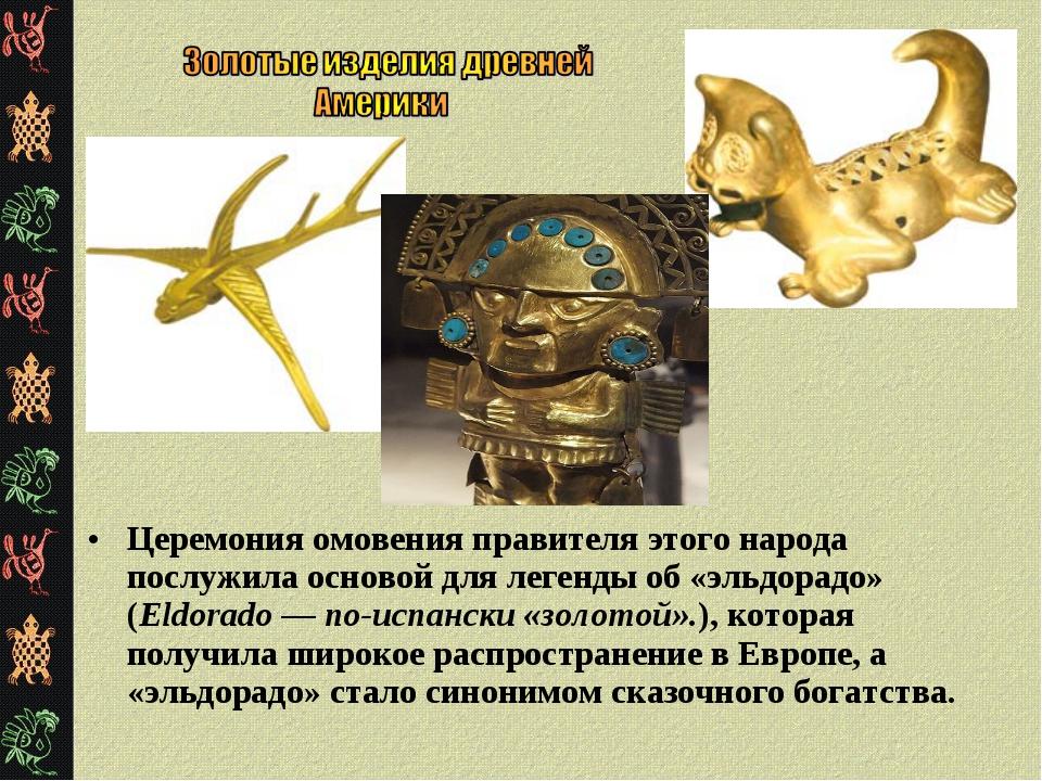 Церемония омовения правителя этого народа послужила основой для легенды об «э...
