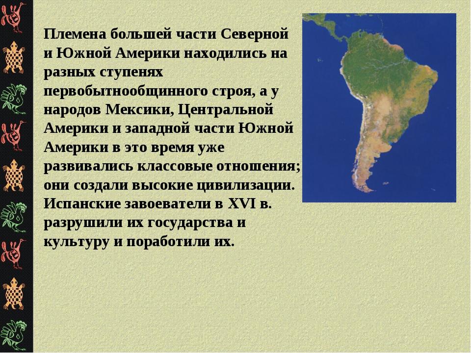 Племена большей части Северной и Южной Америки находились на разных ступенях...