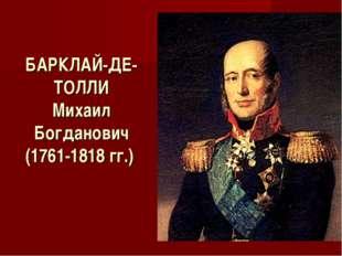 БАРКЛАЙ-ДЕ-ТОЛЛИ Михаил Богданович (1761-1818 гг.)