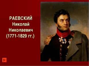 РАЕВСКИЙ Николай Николаевич (1771-1829 гг.)
