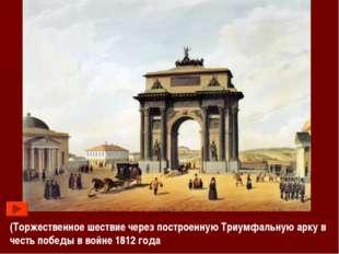(Торжественное шествие через построенную Триумфальную арку в честь победы в в