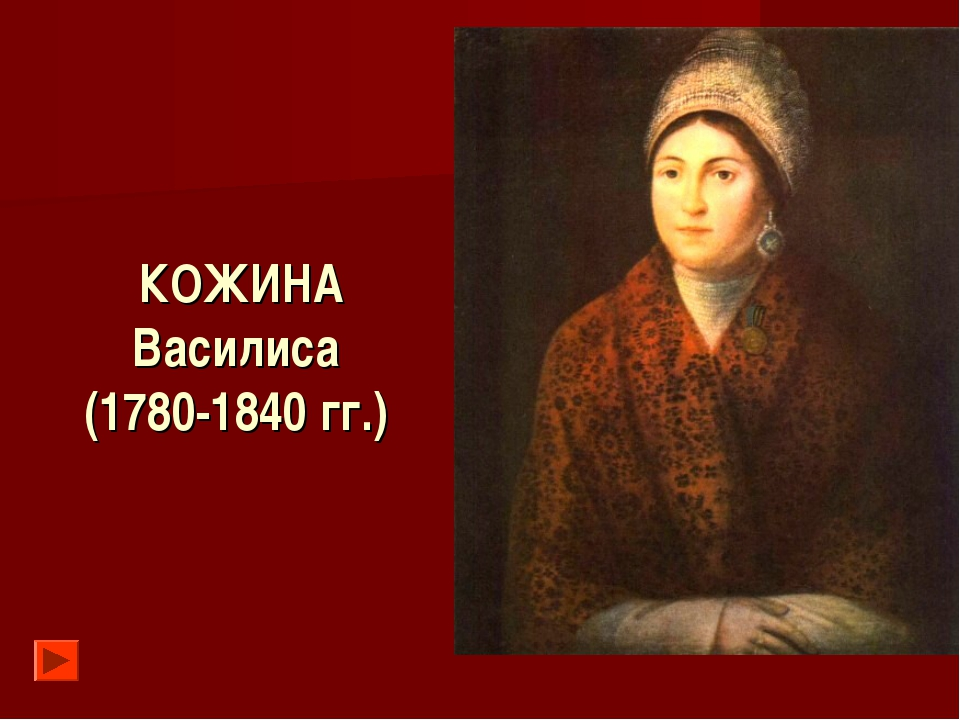 КОЖИНА Василиса (1780-1840 гг.)
