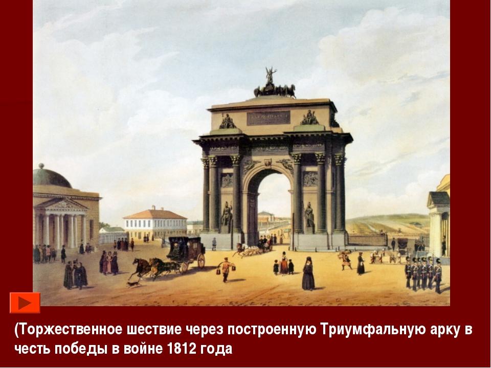 (Торжественное шествие через построенную Триумфальную арку в честь победы в в...