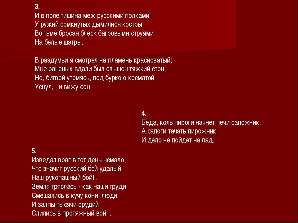 3. И в поле тишина меж русскими полками; У ружий сомкнутых дымилися костры, В...