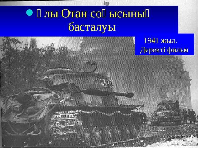 Ұлы Отан соғысының басталуы 1941 жыл. Деректі фильм