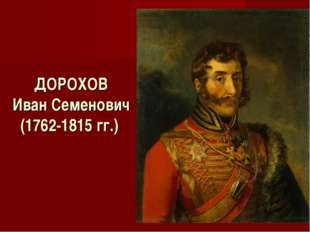 ДОРОХОВ Иван Семенович (1762-1815 гг.)