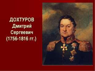 ДОХТУРОВ Дмитрий Сергеевич (1756-1816 гг.)