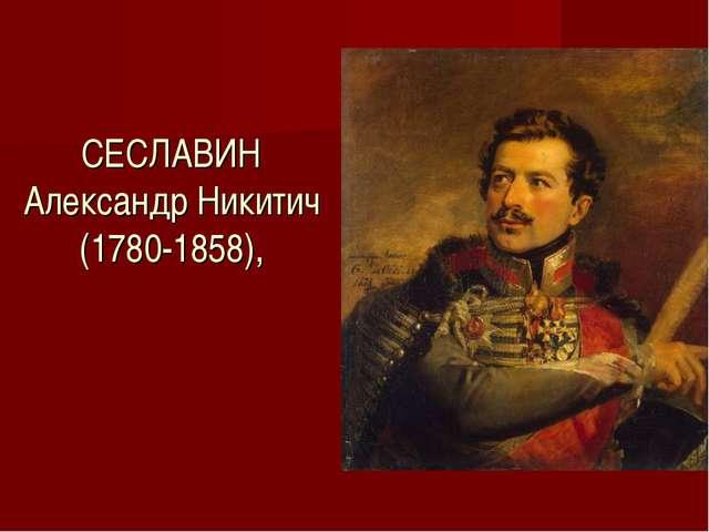СЕСЛАВИН Александр Никитич (1780-1858),