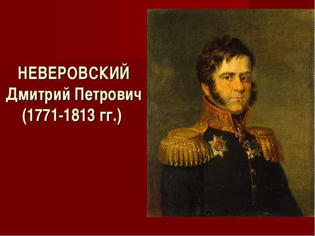 НЕВЕРОВСКИЙ Дмитрий Петрович (1771-1813 гг.)