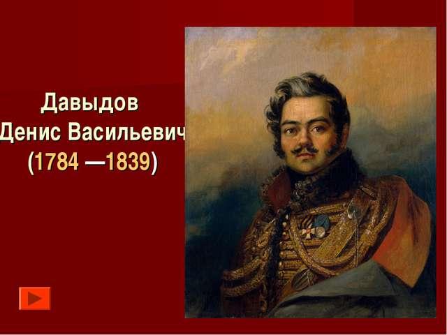 Давыдов Денис Васильевич (1784—1839)