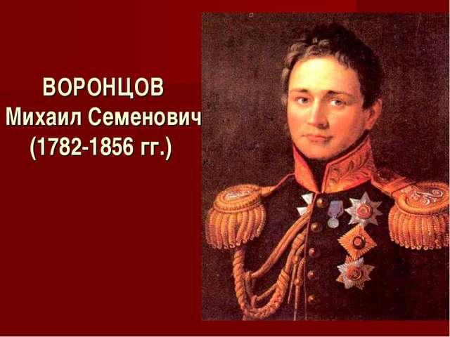 ВОРОНЦОВ Михаил Семенович (1782-1856 гг.)