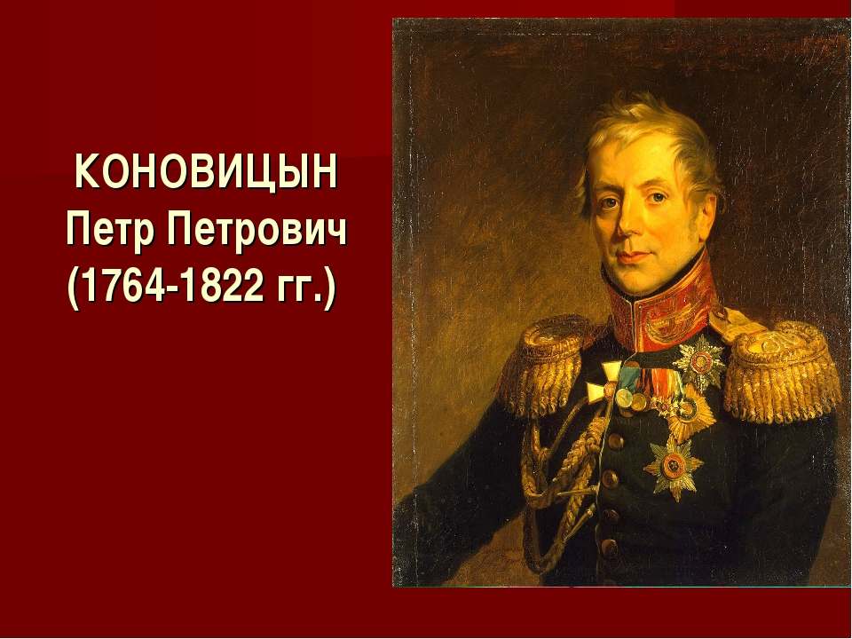 КОНОВИЦЫН Петр Петрович (1764-1822 гг.)
