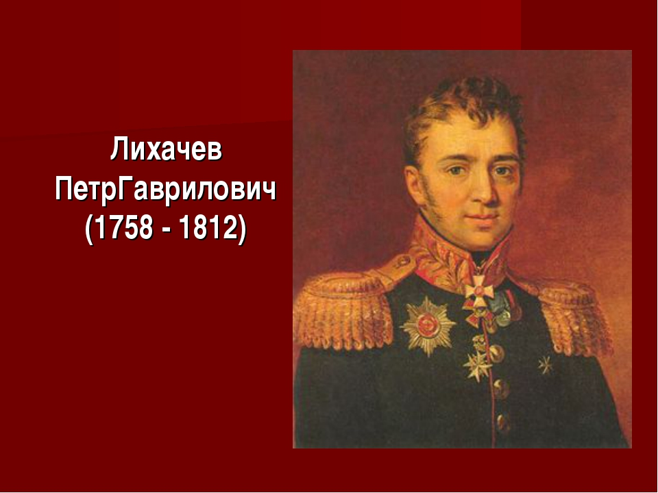 Лихачев ПетрГаврилович (1758 - 1812)
