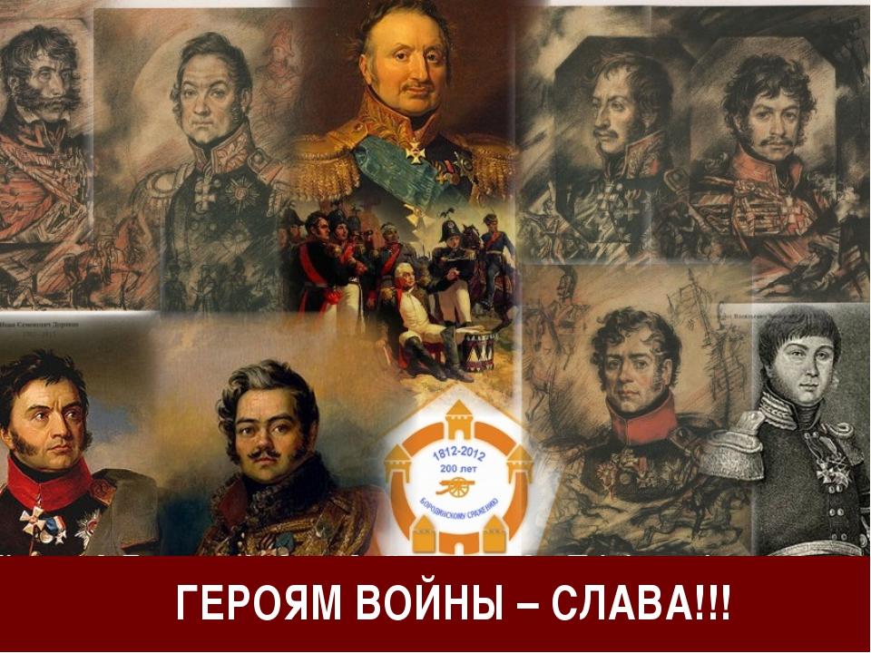ГЕРОЯМ ВОЙНЫ – СЛАВА!!!