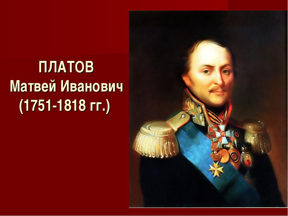 ПЛАТОВ Матвей Иванович (1751-1818 гг.)