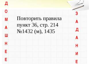 Д О М А Ш Н Е Е З А Д А Н И Е Повторить правила пункт 36, стр. 214 №1432 (м),