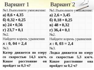 №1.Выполните умножение: а) 8,6 • 4,35 б) 0,32 • 0,25 в) 24 • 0,56 г) 23,7 • 0