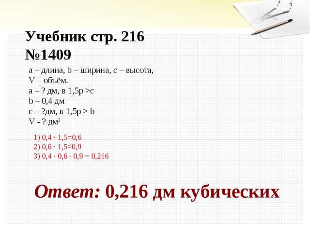 Учебник стр. 216 №1409 Ответ: 0,216 дм кубических а – длина, b – ширина, с –...