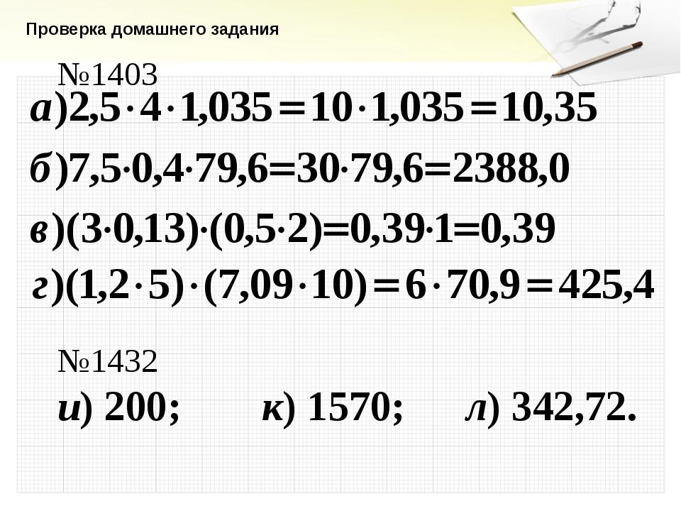 №1403 №1432 и) 200;к) 1570;л) 342,72. Проверка домашнего задания