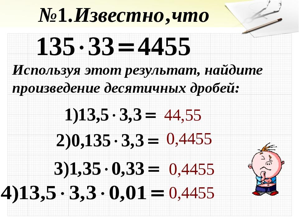 Используя этот результат, найдите произведение десятичных дробей: 44,55 0,445...