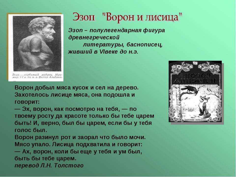Басни эзопа картинки с текстом