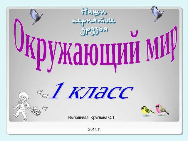 Выполнила: Круглова С. Г. 2014 г.