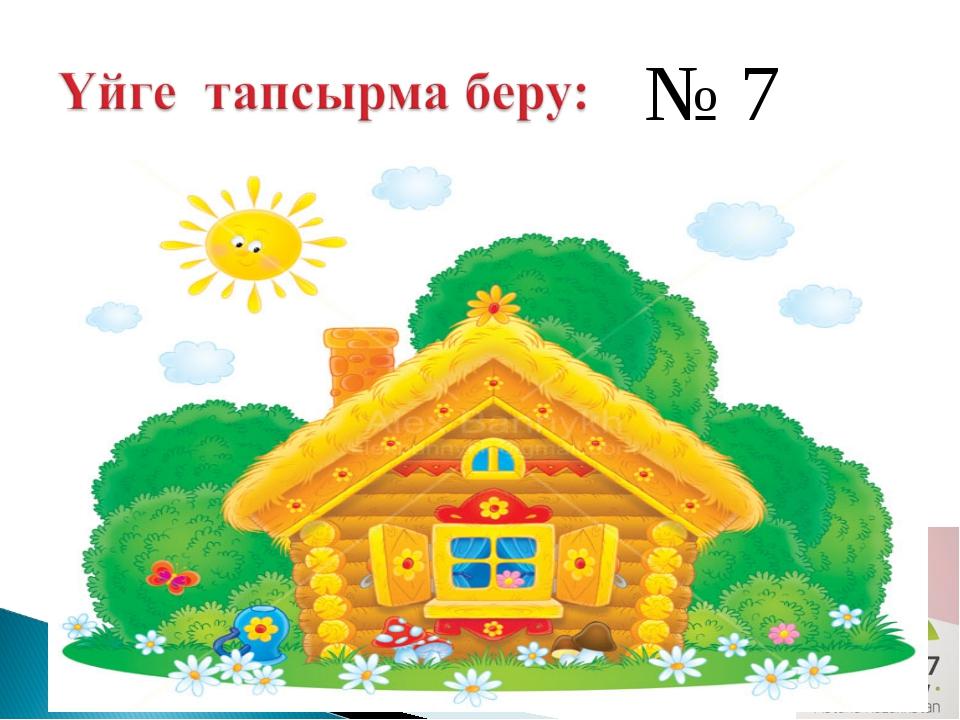 № 7 ә)