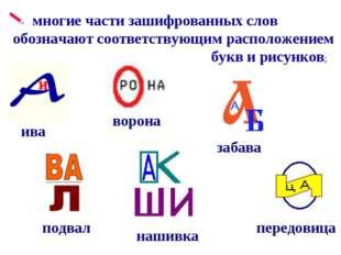многие части зашифрованных слов обозначают соответствующим расположением бук