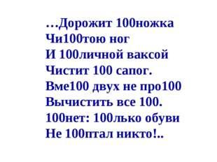 …Дорожит 100ножка Чи100тою ног И 100личной ваксой Чистит 100 сапог. Вме100 дв