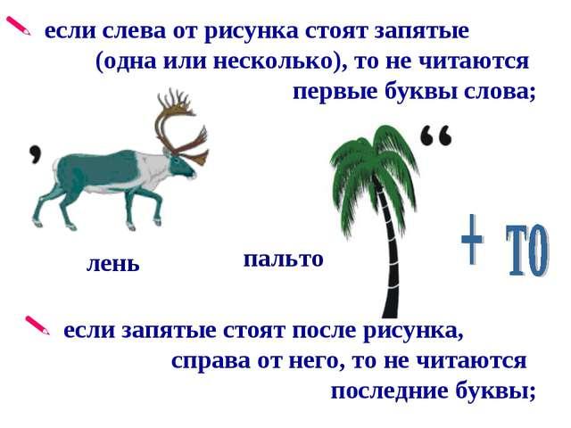 если слева от рисунка стоят запятые (одна или несколько), то не читаются пер...