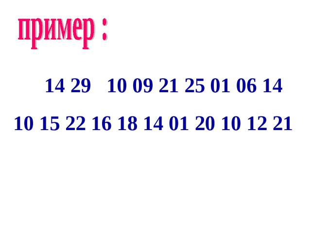 14 29 10 09 21 25 01 06 14 10 15 22 16 18 14 01 20 10 12 21